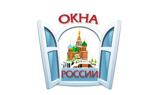 Город Канаш присоединился к Всероссийской акции «Окна России»