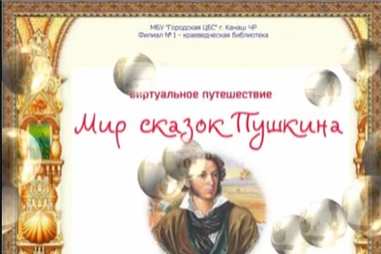 Виртуальное путешествие «Мир сказок Пушкина»