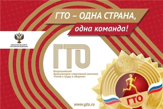 Представители города Канаш- активные участники Всероссийского стимулирующего конкурса «Я ГоТОв»