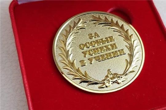 Золотой фонд школы №3 города Канаш в 2020 году пополнился медалистами