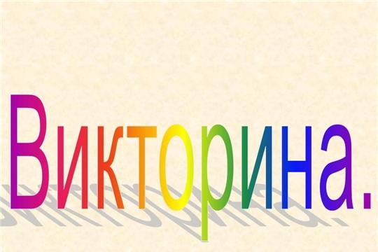 В Доме детского творчества прошла городская викторина «Загадки Чувашии», посвященная 100-летию образования Чувашской Автономии