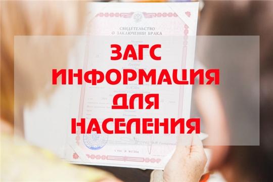 Отдел ЗАГС администрации г. Канаш сообщает