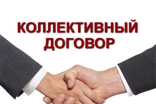 Информация о порядке проведения уведомительной регистрации коллективных договоров организаций, предприятий и учреждений города Канаш Чувашской Республики