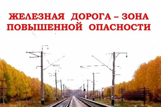 Железная дорога – зона повышенной опасности