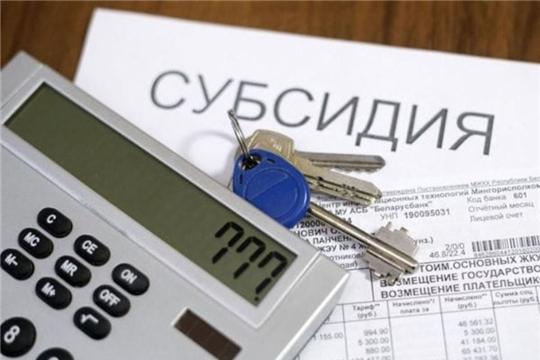 Продолжается предоставление социальной поддержки малообеспеченным гражданам в виде субсидий на оплату жилого помещения и коммунальных услуг