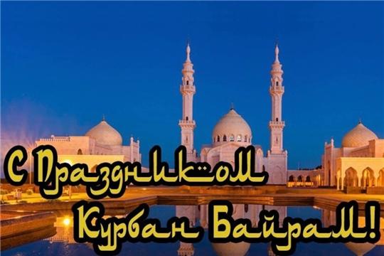 Поздравление с великим праздником мусульман Курбан-байрам!