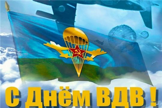 Поздравление с Днем воздушно-десантных войск