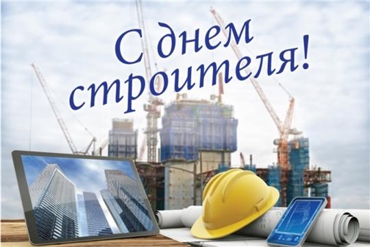 Поздравление коллектива городского Дворца культуры с Днем строителя!