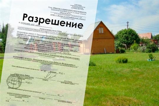 О необходимости своевременного оформления разрешительных документов при индивидуальном жилищном строительстве