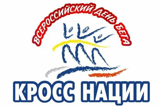В городе Канаш прошел ставший традиционным Всероссийский день бега «Кросс Нации – 2020»