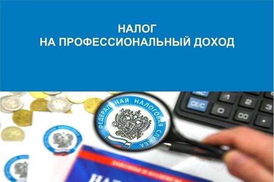 Стать плательщиком налога на профессиональный доход – быстро и удобно