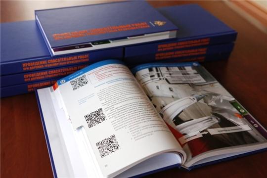 В МЧС подготовили книгу о проведении спасательных работ при ДТП