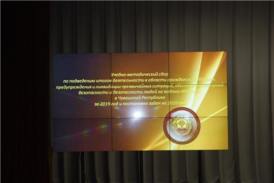 Учебно-методический сбор  по подведению итогов деятельности территориальной подсистемы  Чувашской Республики единой государственной системы предупреждения  и ликвидации чрезвычайных ситуаций за 2019 год  и постановке задач на 2020 год