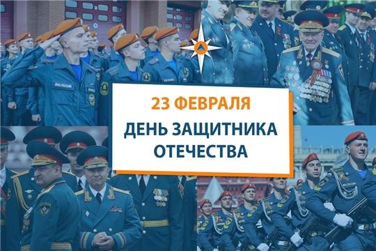 МЧС России поздравляет с Днем защитника Отечества