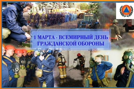 1-ого марта отмечается Всемирный день гражданской обороны