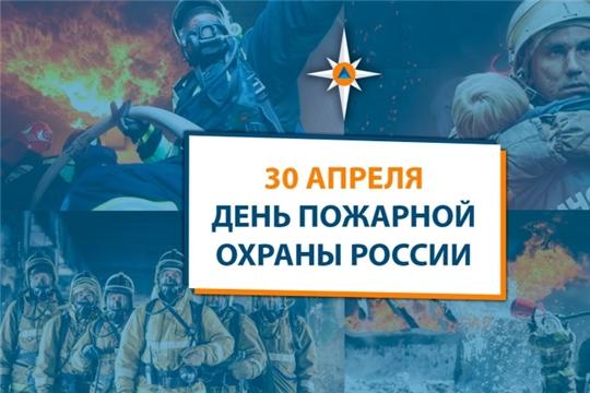 30 апреля пожарная охрана России отмечает 371-летие со дня образования