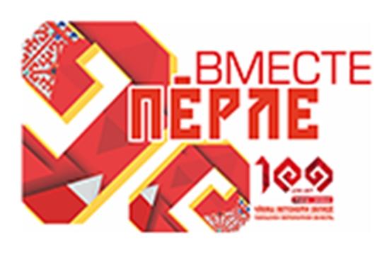 Поздравления со 100-летием образования Чувашской автономной области