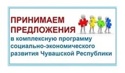 Анкета для внесения предложений жителями для учета при разработке комплексной программы социально-экономического развития Чувашской Республики