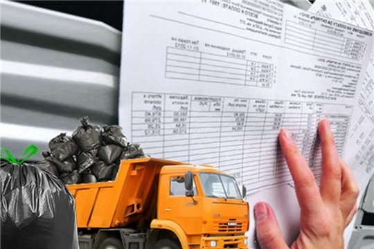 Платеж за вывоз мусора предложили включить в единый платежный документ