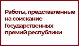 Работы, представленные на соискание Государственных премий Чувашской Республики