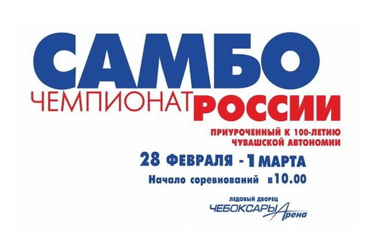 До старта чемпионата России по самбо в Чебоксарах остаются считанные дни