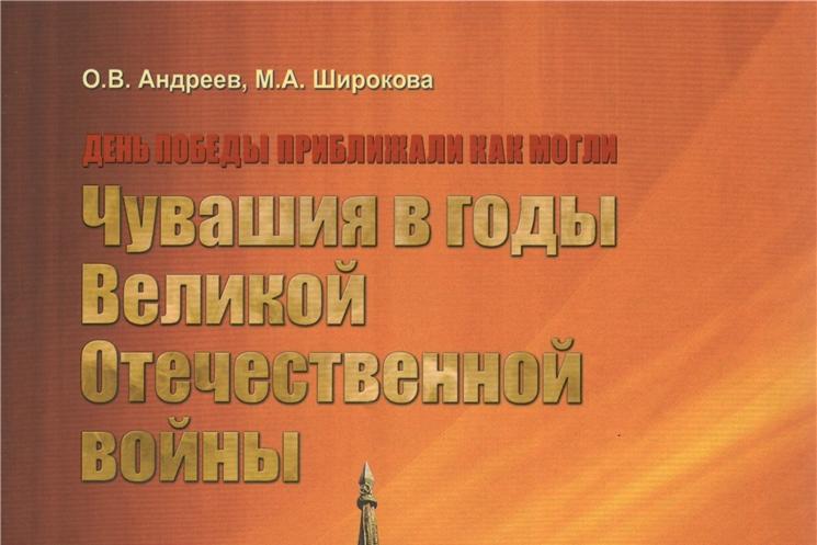 К 75-летию Победы издана книга о роли Чувашии в Великой Отечественной войне
