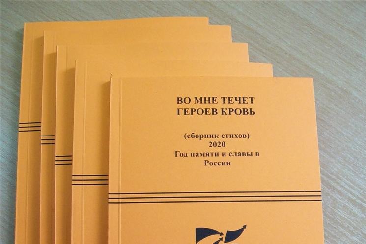 При поддержке журнала «Тặван Атặл» издан сборник стихов чувашских поэтов «Во мне течет героев кровь»
