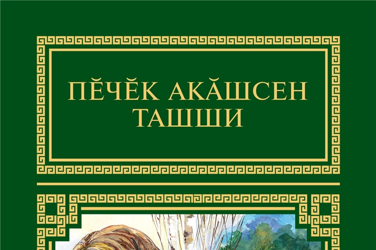 Издана книга «Пěчěк акǎшсен ташши»