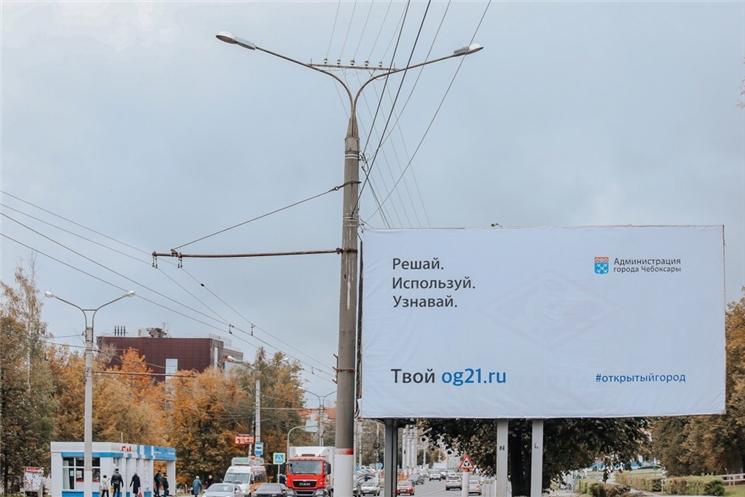 На портале «Открытый город» продолжается голосование по оценке деятельности органов местного самоуправления города Чебоксары