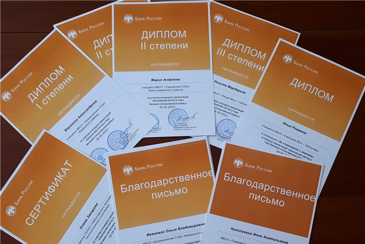 В Чувашии объявлены победители конкурса «Банковский сектор в годы Великой Отечественной войны»