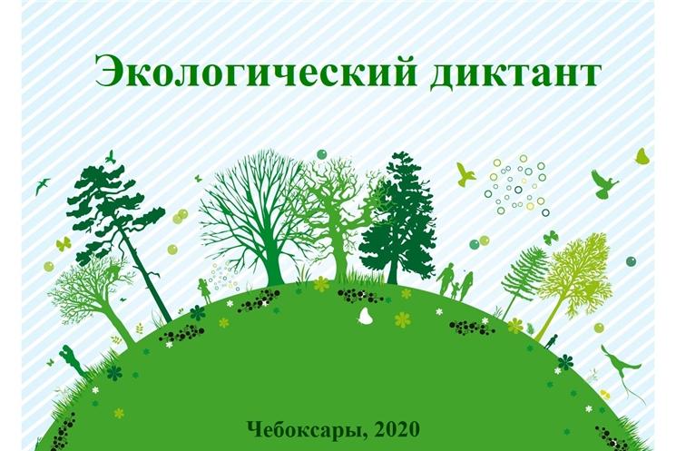5 июня Национальная библиотека проводит экологический диктант