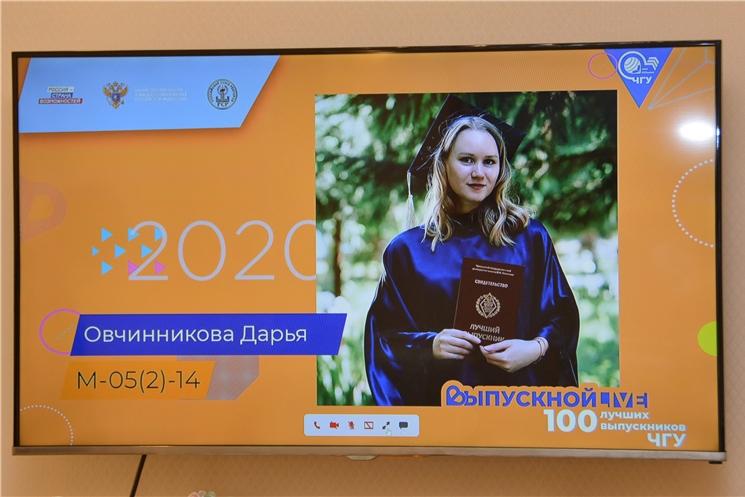 Олег Николаев принял участие в чествовании 100 лучших выпускников Чувашского госуниверситета
