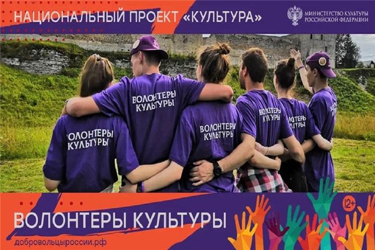 Минкультуры России впервые запускает конкурс волонтерских центров в сфере культуры