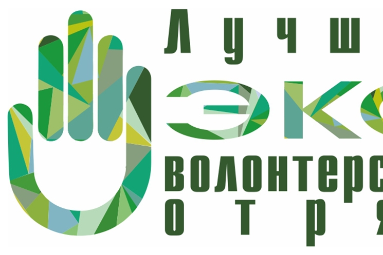 III Всероссийский конкурс «Лучший эковолонтерский отряд»: приглашаем к участию!