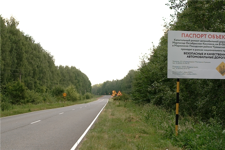 В Чувашии продолжается ремонт дорог в рамках национального проекта «безопасные и качественные дороги».