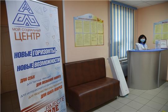 """В Шумерле открылся """"Мой социальный центр"""""""