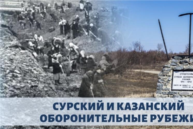 В столице стартует Неделя, посвященная трудовому подвигу строителей Сурского и Казанского оборонительных рубежей