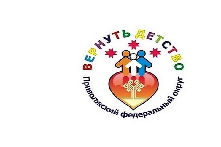 В регионах ПФО состоится фестиваль для детей, оставшихся без родителей
