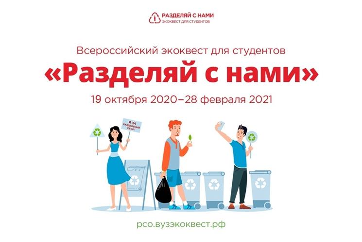 Студентов приглашают к участию во всероссийском квесте «Разделяй с нами»