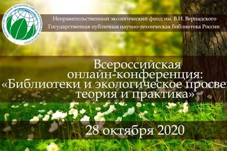 Приглашаем на Всероссийскую онлайн-конференцию «Библиотеки и экологическое просвещение: теория и практика»