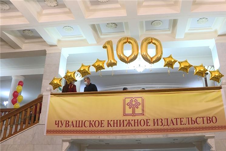 Чувашскому книжному издательству исполнилось 100 лет