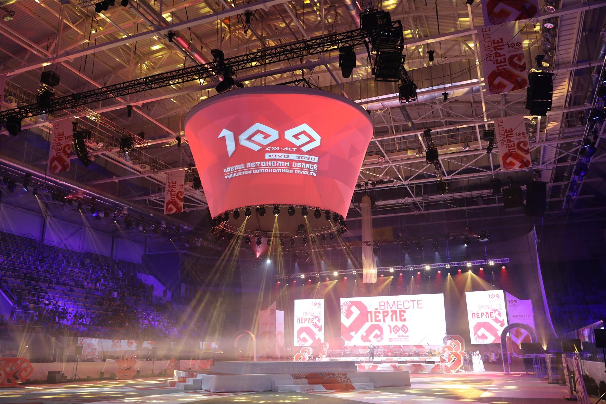 Торжественный праздник по случаю 100-летия образования Чувашской автономной области