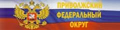 Сайт полномочного представителя Президента Российской Федерации в Приволжском федеральном округе