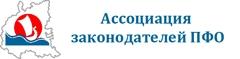 Ассоциация законодателей ПФО