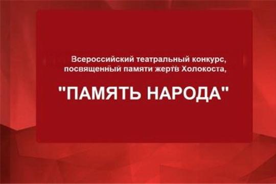 О Всероссийском театральном конкурсе «Память народа»