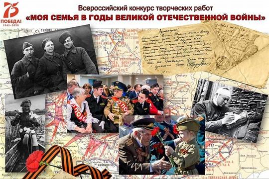 Молодежь Чувашии приглашается к участию во всероссийском конкурсе «Моя семья в Великой Отечественной войне 1941–1945 годов»