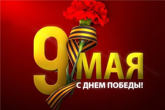 Председатель Государственного Совета Чувашской Республики Альбина Егорова поздравляет с 75-й годовщиной Победы в Великой Отечественной войне