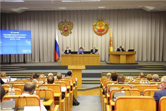 Состоялся II этап очередной сорок первой сессии Государственного Совета Чувашской Республики