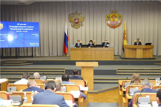Состоялась очередная 43 сессия Государственного Совета Чувашской Республики