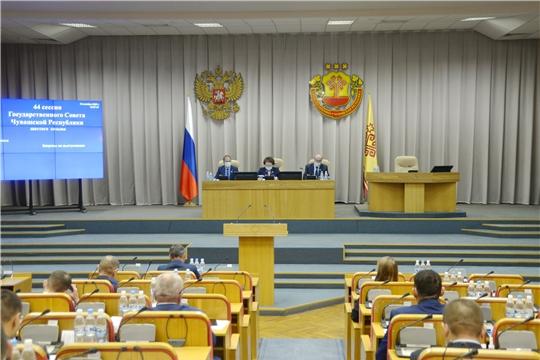 Состоялась очередная 44 сессия Государственного Совета Чувашской Республики